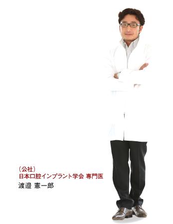 (公社)日本口腔インプラント学会 専門医 渡邉 憲一郎